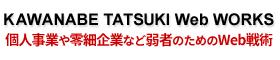 KAWANABE TATSUKI Web WORKS